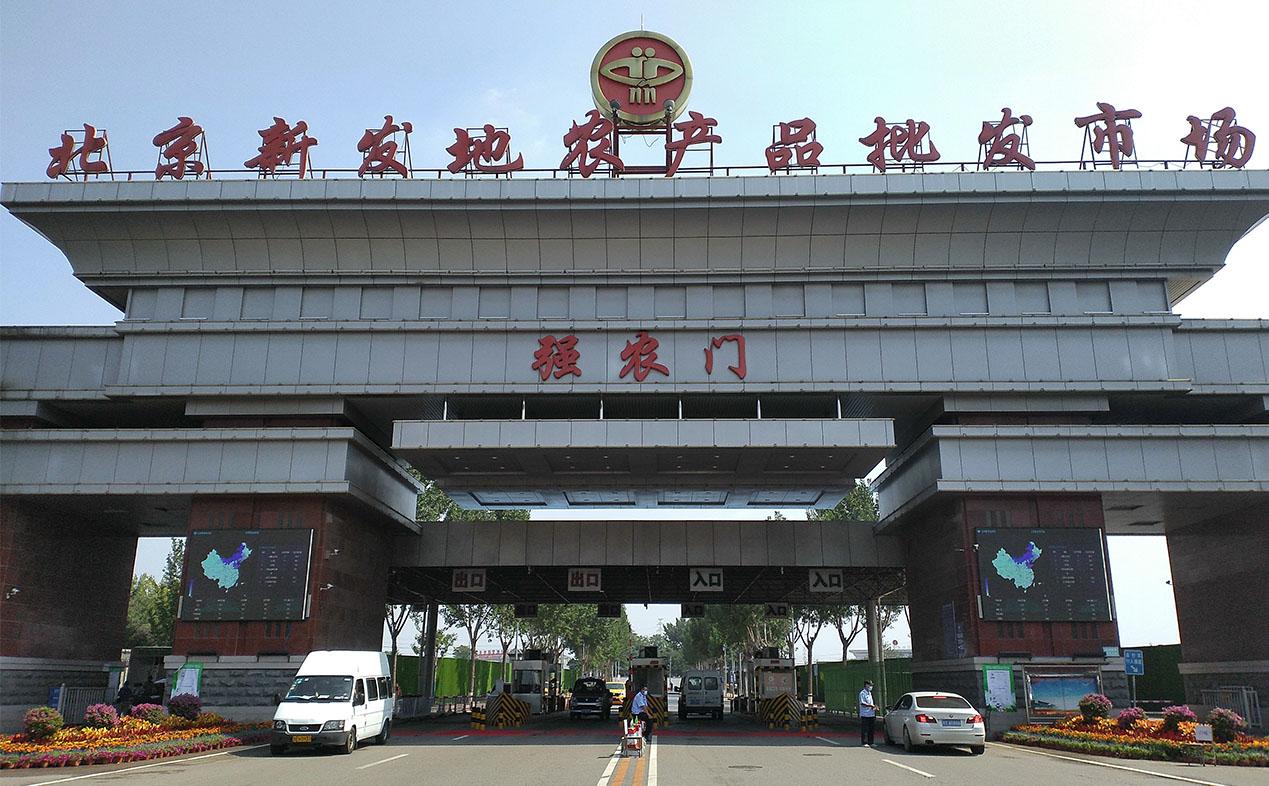 华睿智兴与北京新发地签约